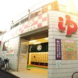 八坂温泉-アイキャッチ