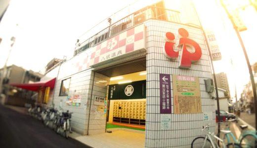 【八坂温泉】スチームサウナが凄かった!松下幸之助が入ったかもしれない銭湯【大阪・福島区】