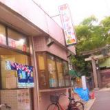 【龍美温泉】でっかい大阪城のタイル絵と銭湯飯が楽しめる薪炊き銭湯【大阪・福島区】