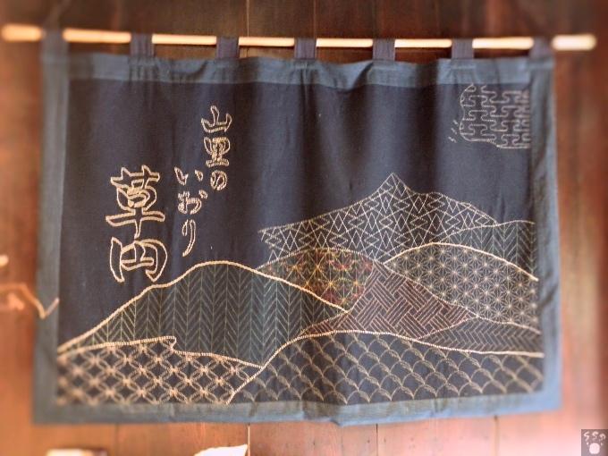 草円 暖簾
