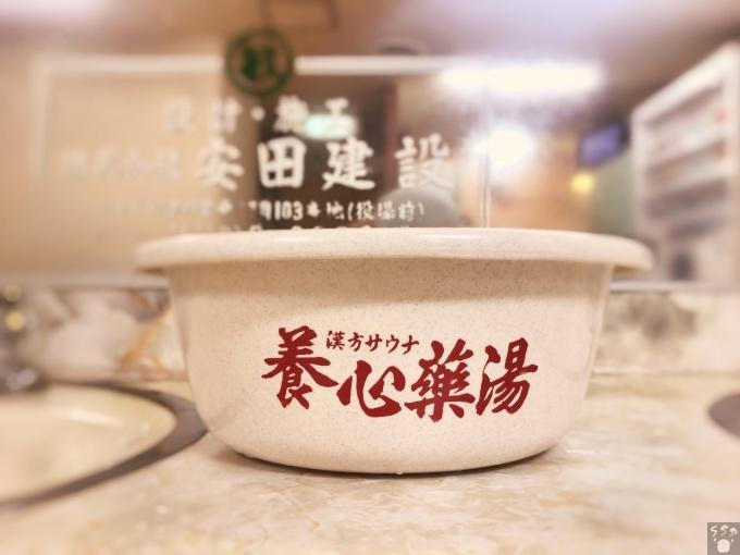 養心薬湯 洗面器