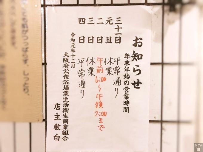 八坂温泉 年末年始 営業時間